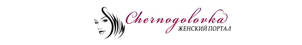 Chernogolovka — женский портал